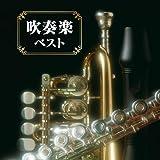 吹奏楽 ベスト キング・ベスト・セレクト・ライブラリー2021