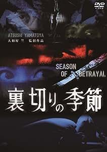 裏切りの季節 [DVD]