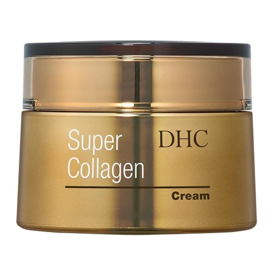 崇拝する極小確立DHCスーパーコラーゲン クリーム