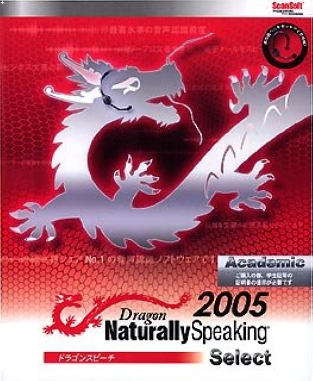 到着する退屈な終わりDragon NaturallySpeaking 05Select 日本語版 アカデミック版