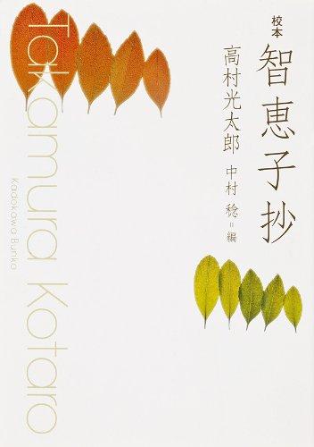 校本 智恵子抄 (角川文庫)の詳細を見る