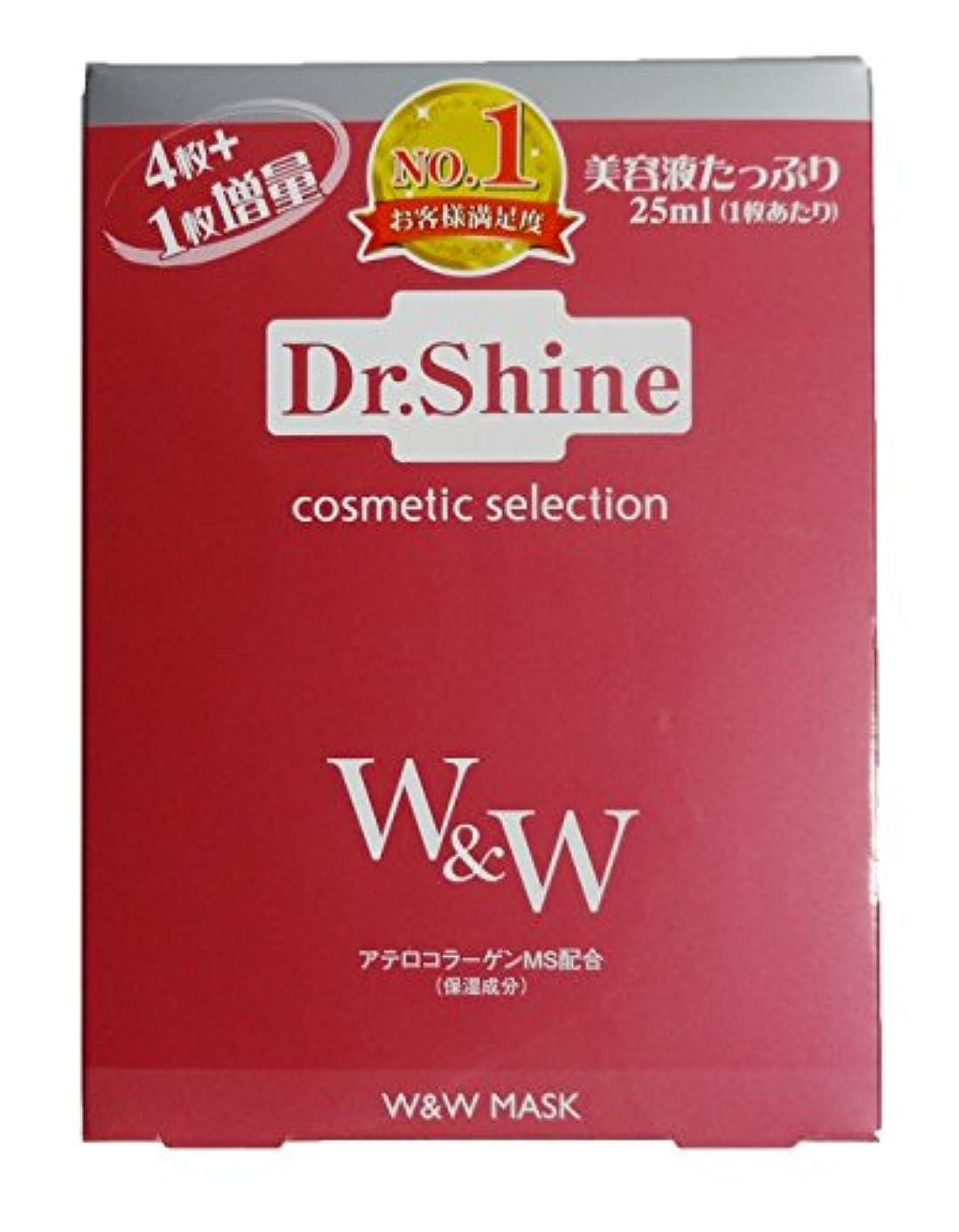九月テレビを見る狐Dr.Shine(ドクターシャイン) フェイスマスクW&W 5枚入