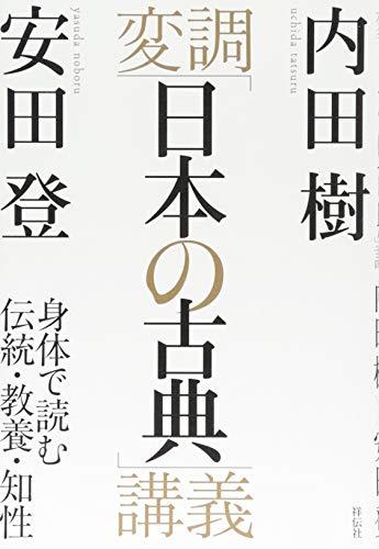 変調「日本の古典」講義  身体で読む伝統・教養・知性の詳細を見る