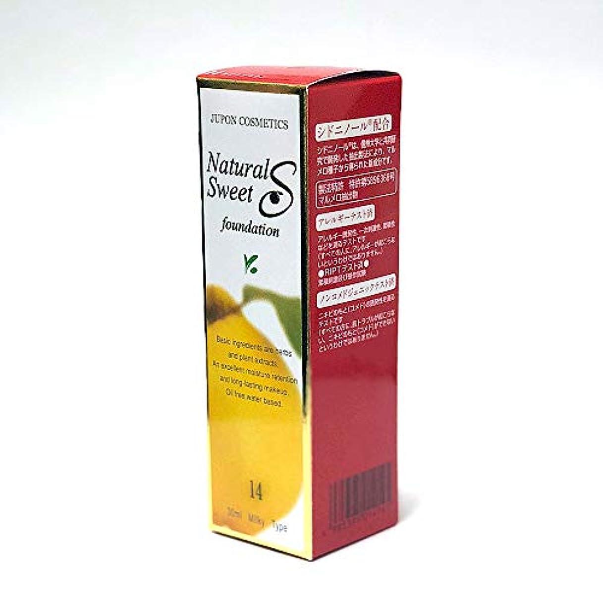 ファンシー明らかにするピン皮膚が呼吸する 美容液ベースの水溶性ファンデ?ナチュラルスィート ファンデーションS 14(ライトブラウン)