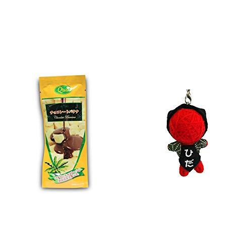 [2点セット] フリーズドライ チョコレートバナナ(50g) ・ハッピー さるぼぼドール ブドゥドール(ストラップ) / 魔除け・身代わり人形 //