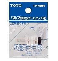 [THY584]TOTO トイレまわり取り替えパーツ ロータンク用 横給水ボールタップ用バルブ