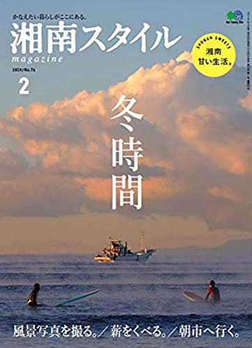 湘南スタイルmagazine 2019年2月号