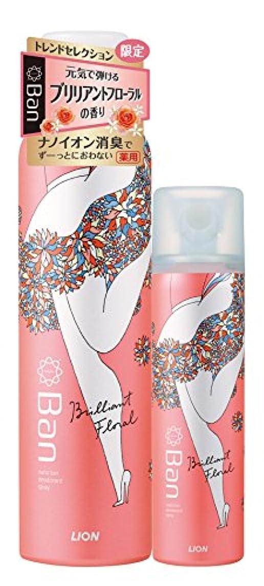 効果的公平ベットBan デオドラントパウダースプレー ブリリアントフローラルの香り ペアセール品 135g+45g (医薬部外品)
