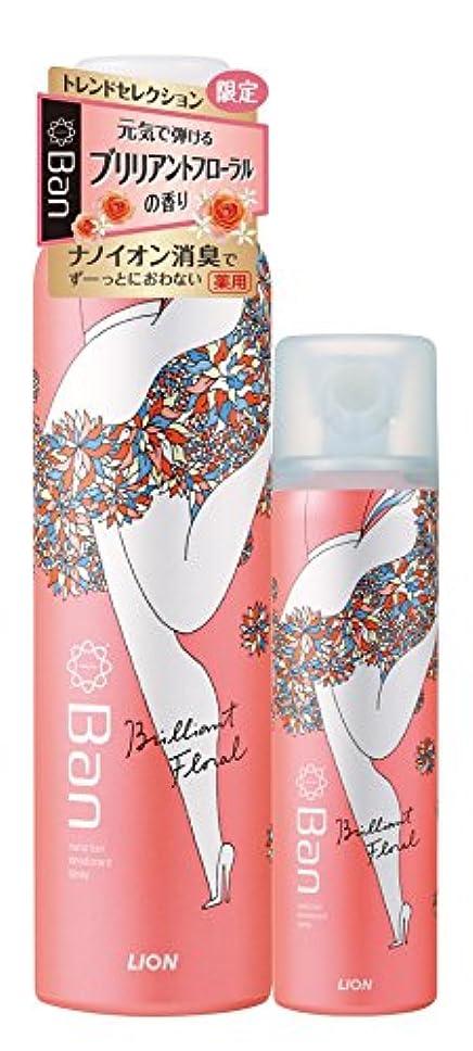 引き渡す水素デコードするBan デオドラントパウダースプレー ブリリアントフローラルの香り ペアセール品 135g+45g (医薬部外品)