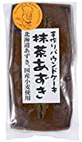中山久良蔵 パウンドケーキ 抹茶あずき 250g