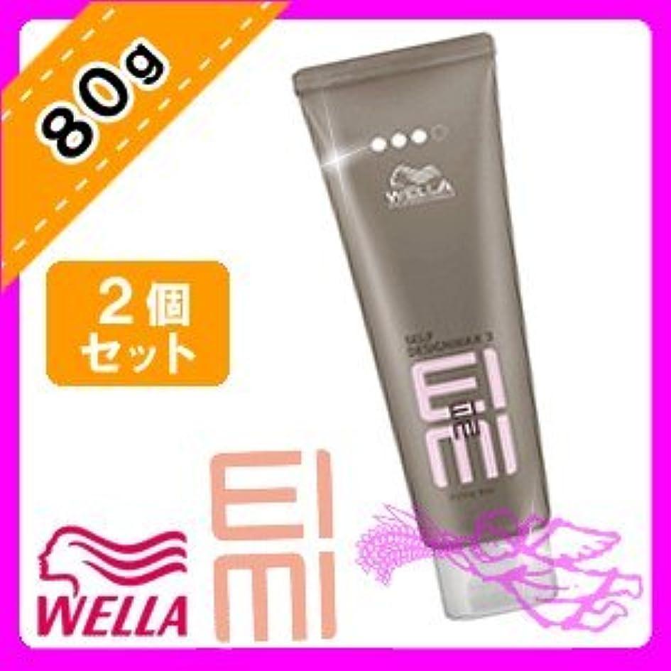 心配コンチネンタルリーフレットウエラ EIMI(アイミィ) セルフデザインワックス3 80g ×2個 セット WELLA P&G