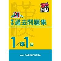 漢検 1級/準1級 過去問題集 平成21年度版