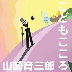山崎育三郎「こどもこころ」のジャケット画像