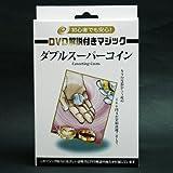 DVD付ダブルスーパーコイン M1212