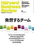 DIAMONDハーバード・ビジネス・レビュー 2018年9/号 [雑誌] DIAMONDハーバード・ビジネス・レビュー