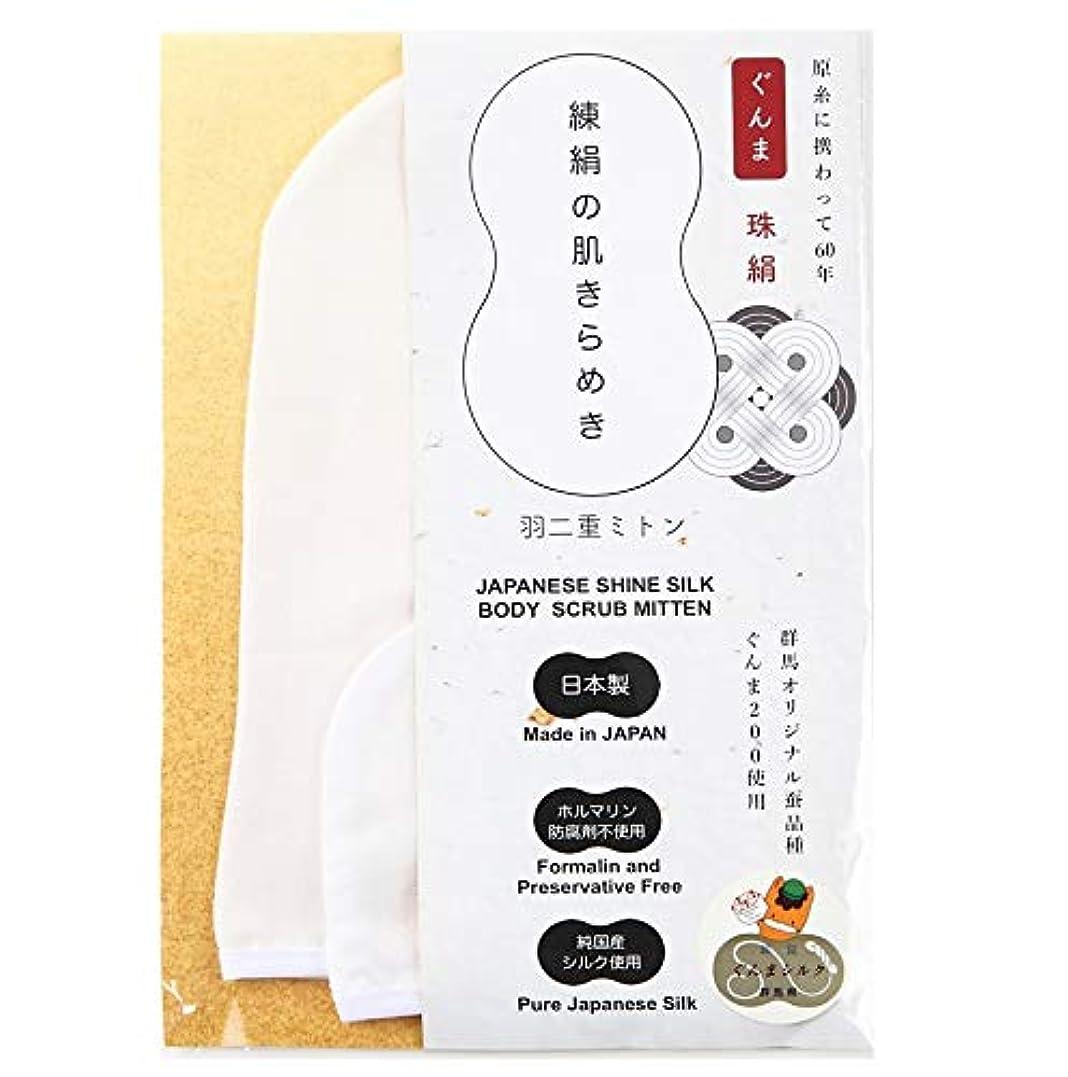 発見バンジョー重力くーる&ほっと シルクあかすりミトン 純国産絹100%「珠絹(たまぎぬ) 練絹の肌きらめき」ぐんまシルク (群馬県内で一貫製造) 日本製 シルクプロテイン?フィブロインの力で角質ケアボディスクラブミトン 大小セット 羽二重ミトン