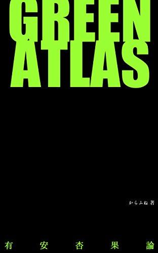 GREEN ATLAS 有安杏果論