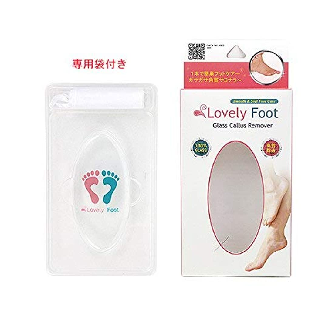 追い越す病気食堂Lovely Foot Glass Callus Remover (ガラス角質取り)