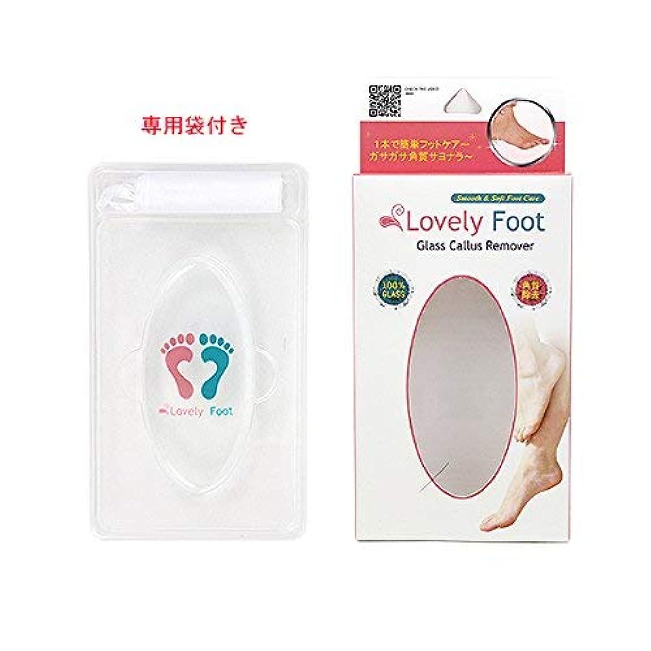 フォーク旋律的続けるLovely Foot Glass Callus Remover (ガラス角質取り)