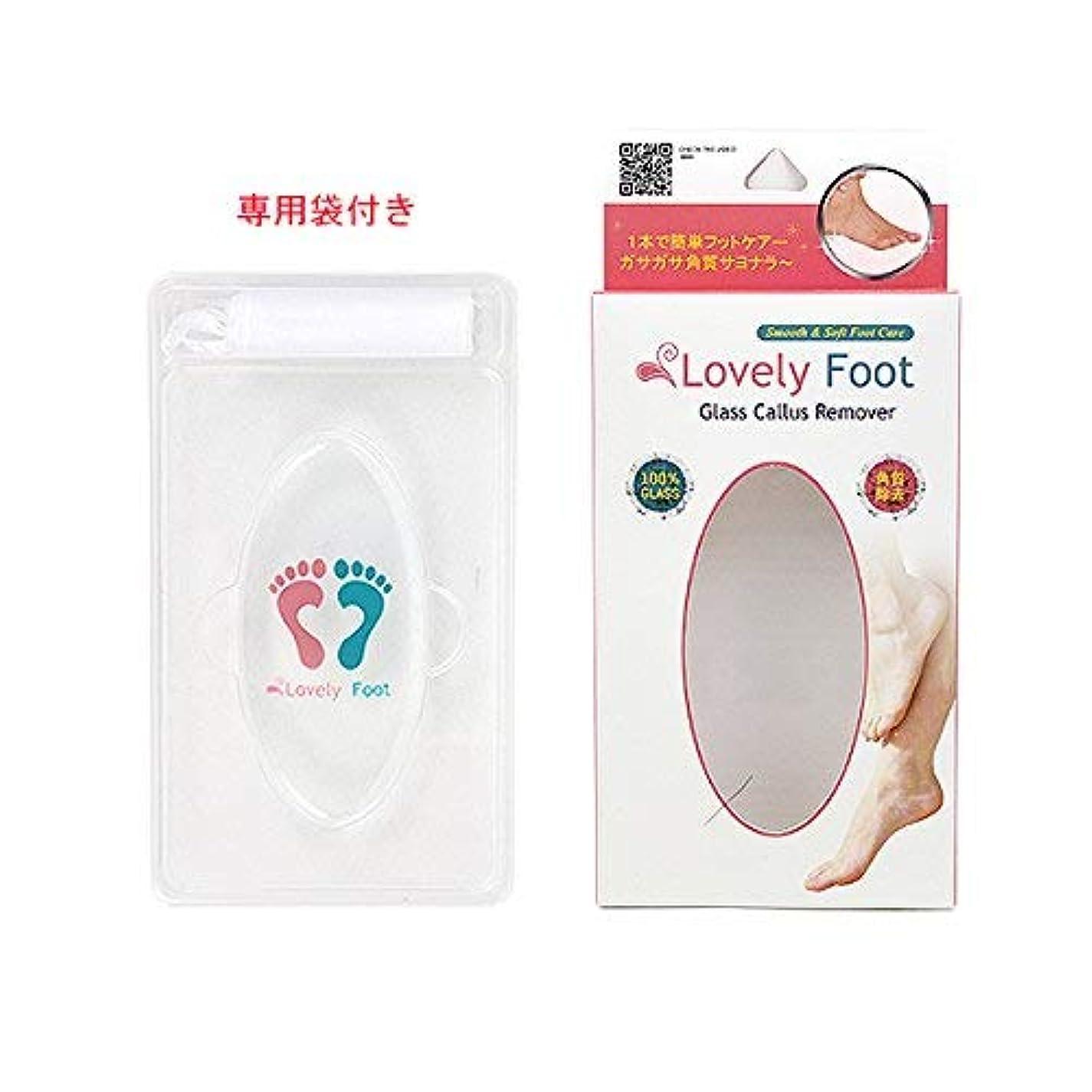 実験をする怖がらせる必要とするLovely Foot Glass Callus Remover (ガラス角質取り)