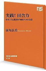 実践!田舎力 小さくても経済が回る5つの方法 (NHK出版新書)