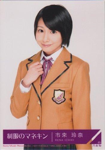 乃木坂46生写真 制服のマネキン 封入特典【市來玲奈】