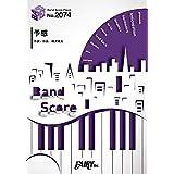 バンドスコアピースBP2074 予感 / SUPER BEAVER ~フジテレビ系連続ドラマ『僕らは奇跡でできている』主題歌 (BAND SCORE PIECE)