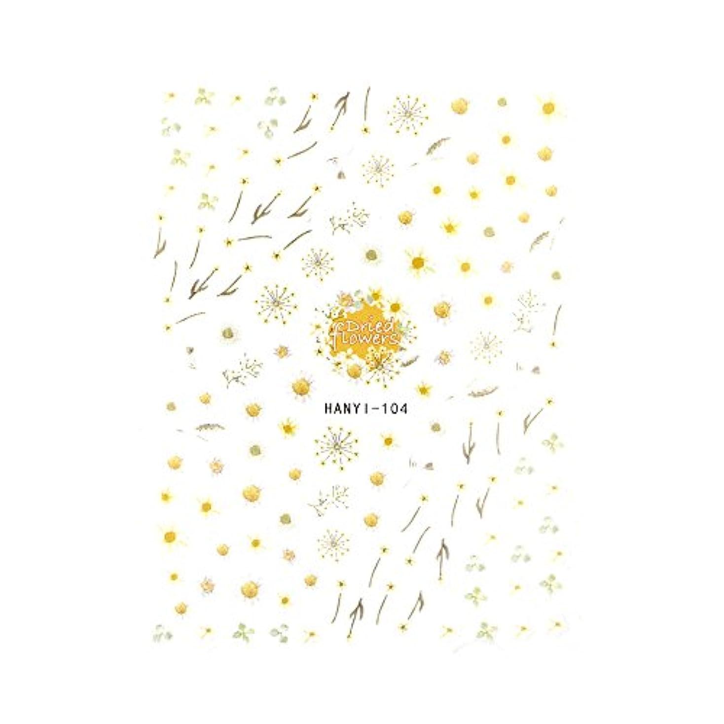 気楽な谷かび臭い【HANYI-104】アイボリードライフラワーシール ドライフラワーネイル 花柄ネイル フルール 春ネイル ニュアンスネイル 押し花
