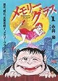 メモリーグラス / 永井 豪 のシリーズ情報を見る