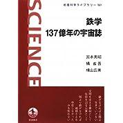 鉄学 137億年の宇宙誌 (岩波科学ライブラリー)