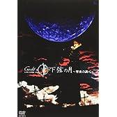 Live Tour 2002 下弦の月 - 聖夜の調べ [DVD]