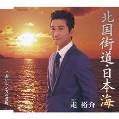 走裕介「北国街道・日本海」のジャケット画像