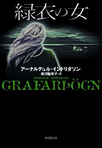 緑衣の女の詳細を見る