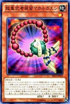 遊戯王 SECE-JP010-N 《超重武者装留マカルガエシ》 Normal