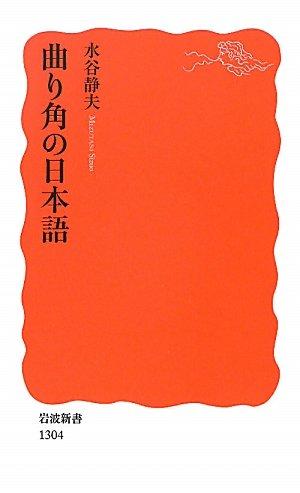 曲り角の日本語 (岩波新書)の詳細を見る