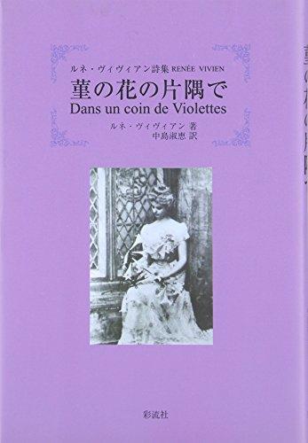 菫の花の片隅で―ルネ・ヴィヴィアン詩集の詳細を見る