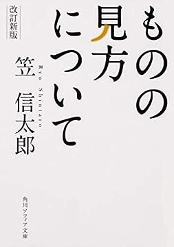 改訂新版 ものの見方について (角川ソフィア文庫)