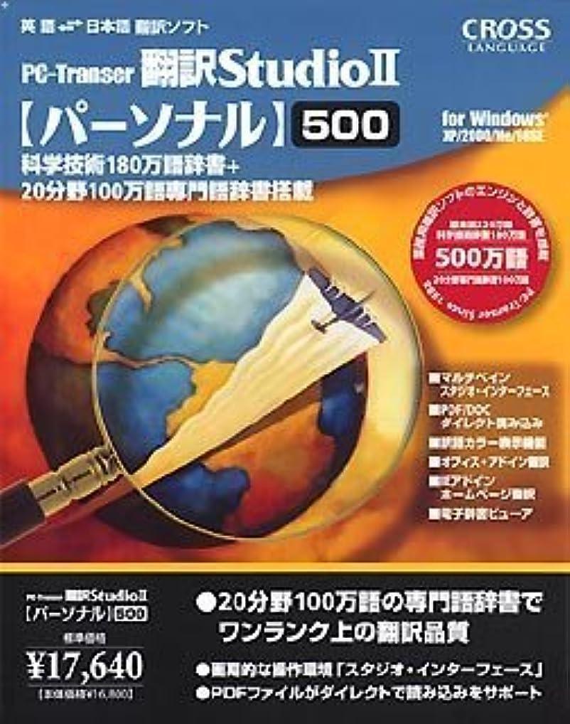 頭不良品自然PC-Transer翻訳スタジオ 2 パーソナル500