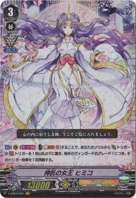 カードファイト!! ヴァンガード/V-EB04/001 神託の女王 ヒミコ VR