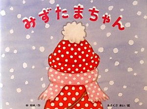 みずたまちゃん (チューリップえほんシリーズ)