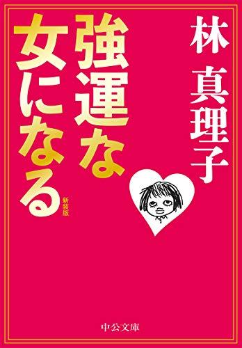 新装版-強運な女になる (中公文庫 は 45-6)