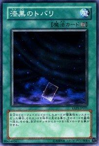 【遊戯王カード】 漆黒のトバリ EXP1-JP021-N