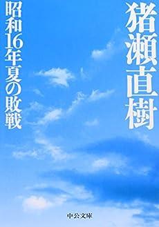 昭和16年夏の敗戦 (中公文庫)