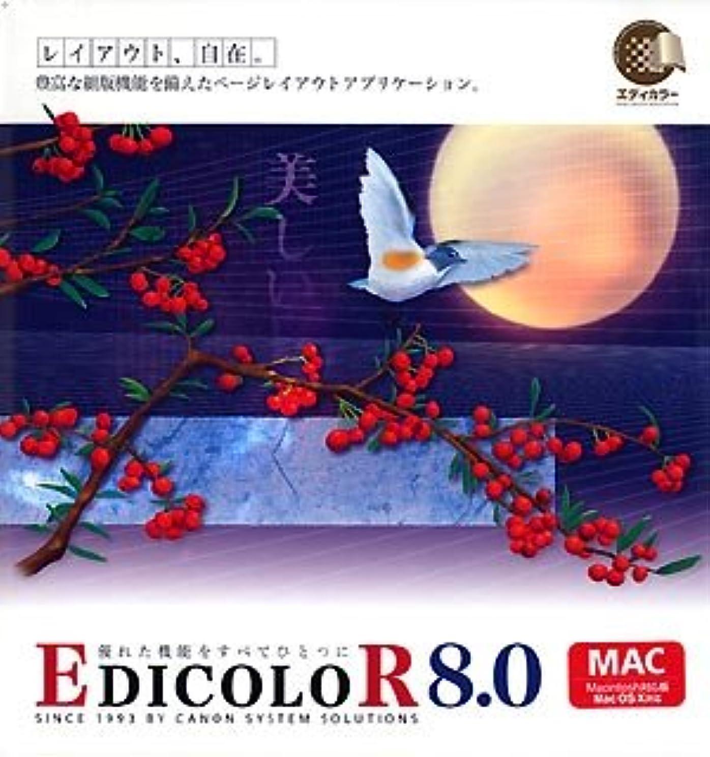 ゆるく指紋水差しEDICOLOR 8.0 Macintosh 対応版