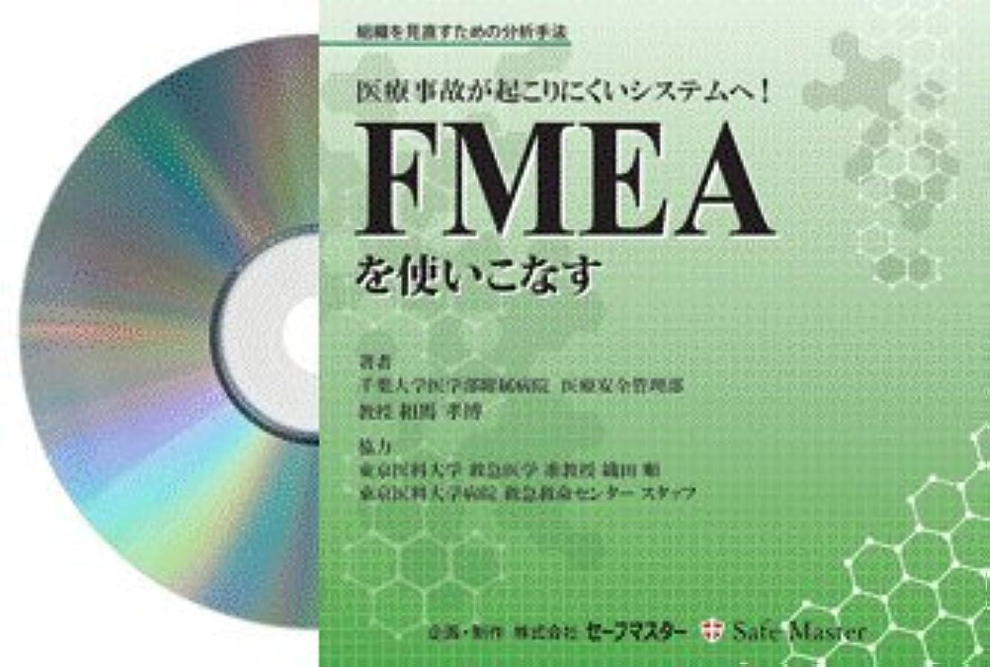 第三直立八SafeMaster CD-ROM教材 FMEAを使いこなす  -医療事故が起こりにくいシステムへ-相馬孝博著