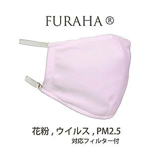 PM2.5対応マスク (洗えるマスク+高性能フィルター20枚) 紫外線対策 花粉 ウイルス 日本製 FURAHA 無地 (M, パウダーピンク)