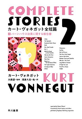 カート・ヴォネガット全短篇 2: バーンハウス効果に関する報告書