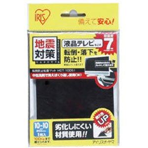 アイリスオーヤマ 防災グッズ 転倒防止粘着マット ブラック HGT-10051