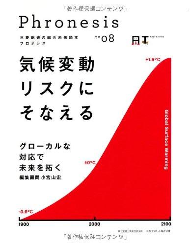 フロネシス 08―三菱総研の総合未来読本 気候変動リスクにそなえる (フロネシス 8)の詳細を見る