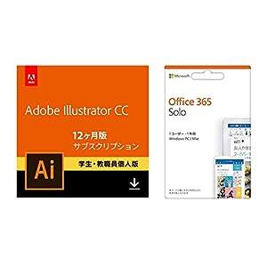 Adobe Illustrator CC(アドビ イラストレーター CC) |学生・教職員個人版|12か月版|オンラインコード版 + Microsoft Office 365 Solo (最新 1年更新版)|カード版|Win/Mac/iPad|インストール台数無制限|1TBのストレージつき